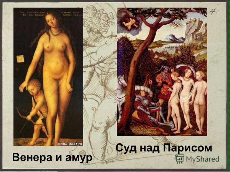 Венера и амур Суд над Парисом