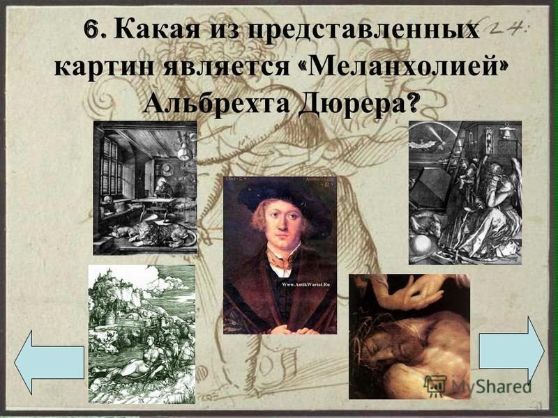 6. Какая из представленных картин является « Меланхолией » Альбрехта Дюрера ?