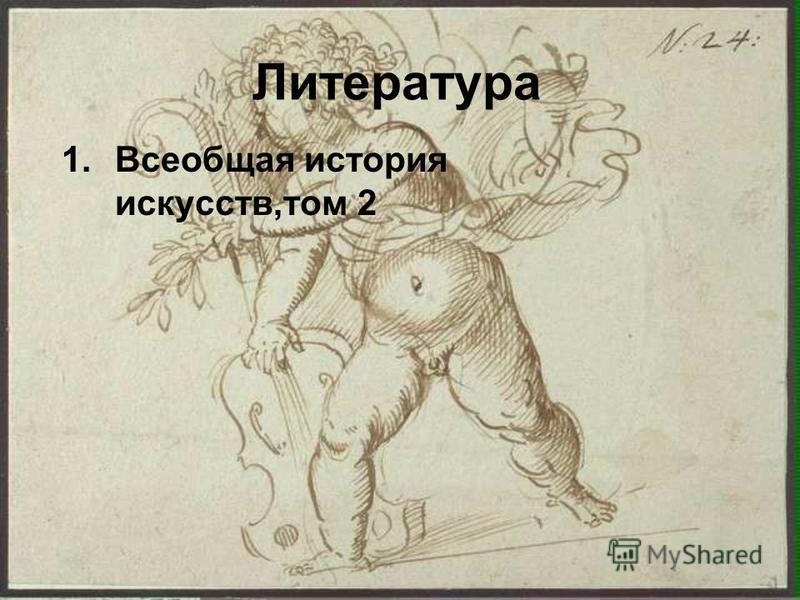 Литература 1. Всеобщая история искусств,том 2