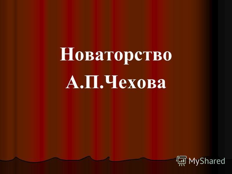 Новаторство А.П.Чехова