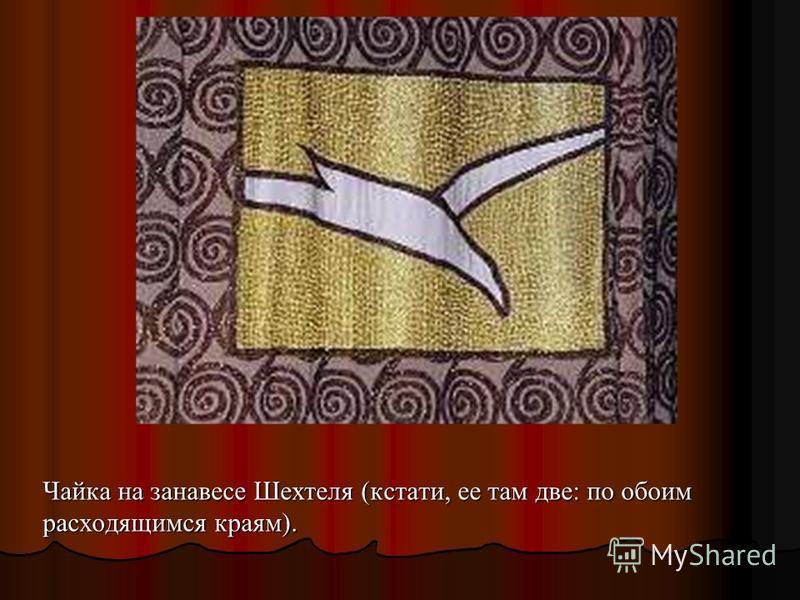 Чайка на занавесе Шехтеля (кстати, ее там две: по обоим расходящимся краям).
