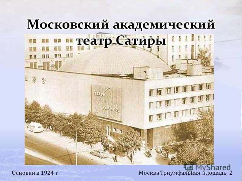 Основан в 1924 г Москва Триумфальная площадь, 2