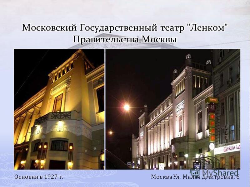 Москва Ул. Малая Дмитровка, 6Основан в 1927 г.