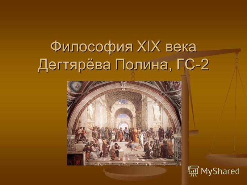 Философия XIX века Дегтярёва Полина, ГС-2