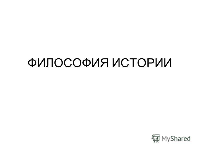 ФИЛОСОФИЯ ИСТОРИИ