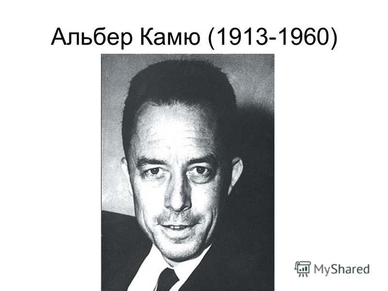 Альбер Камю (1913-1960)