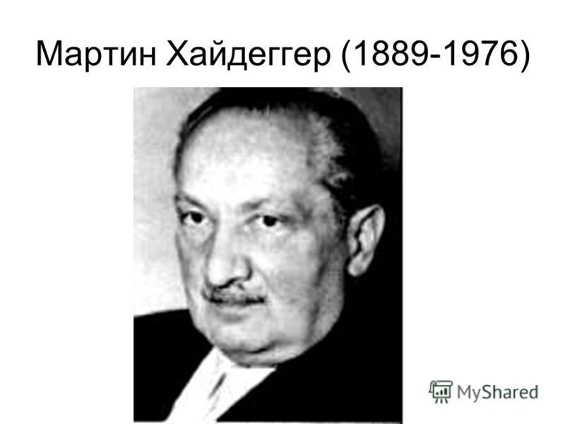 Мартин Хайдеггер (1889-1976)