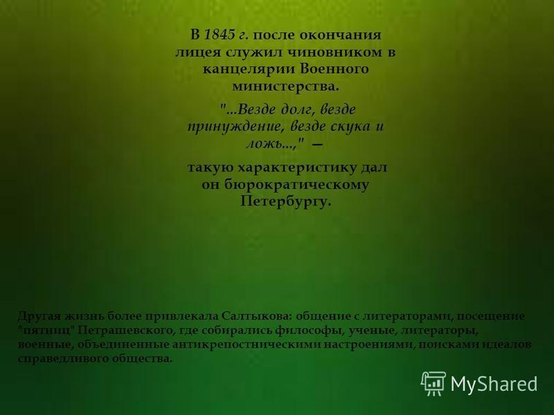 В 1845 г. после окончания лицея служил чиновником в канцелярии Военного министерства.
