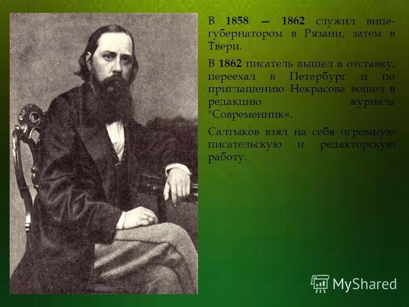 В 1858 1862 служил вице- губернатором в Рязани, затем в Твери. В 1862 писатель вышел в отставку, переехал в Петербург и по приглашению Некрасова вошел в редакцию журнала