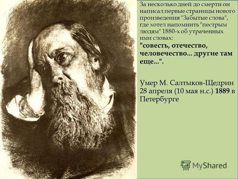 За несколько дней до смерти он написал первые страницы нового произведения