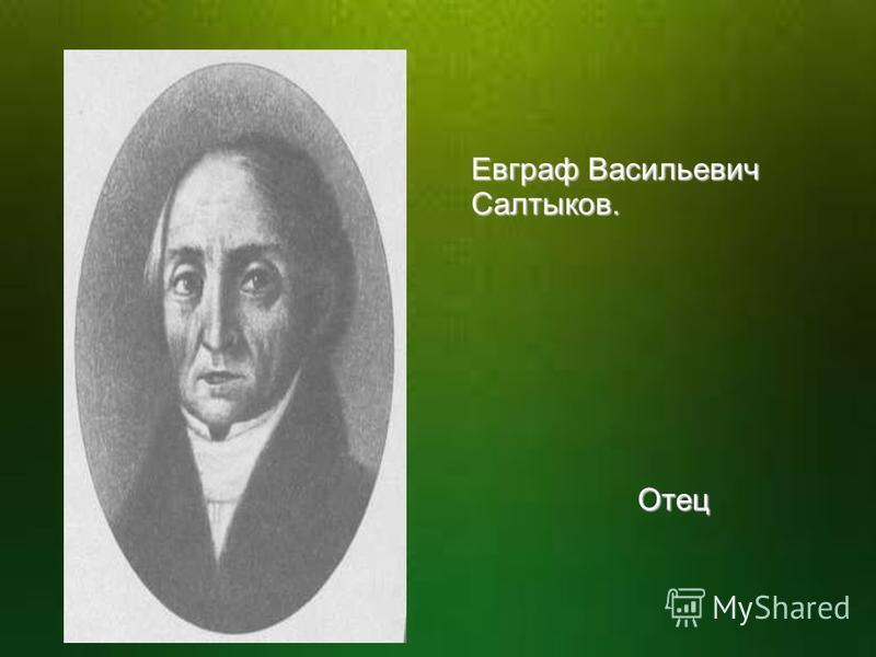 Евграф Васильевич Салтыков. Отец Отец