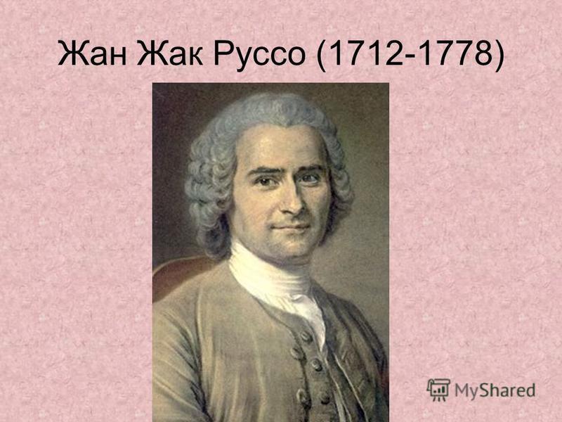 Жан Жак Руссо (1712-1778)