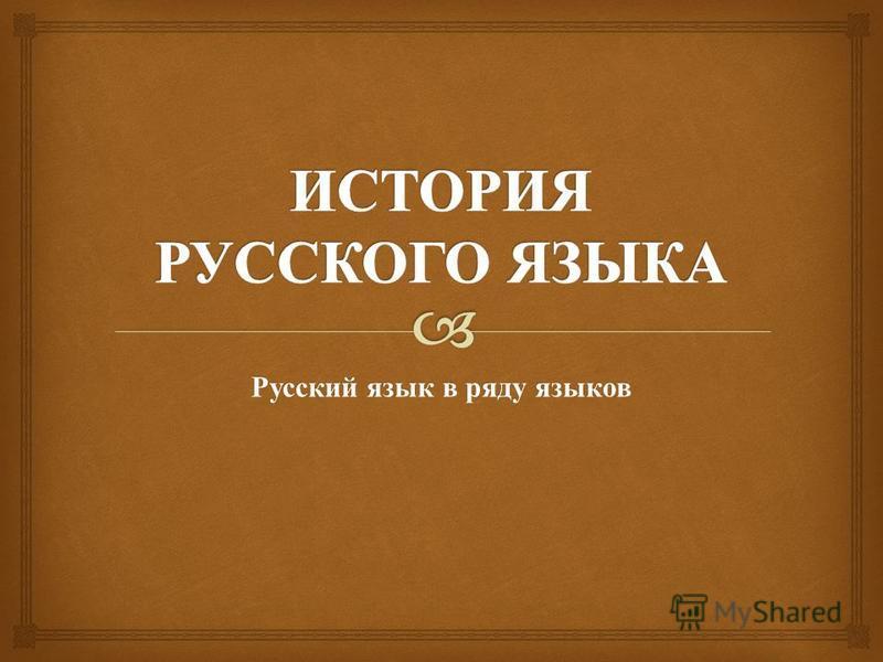 Русский язык в ряду языков