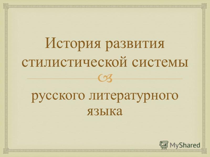 История развития стилистической системы русского литературного языка