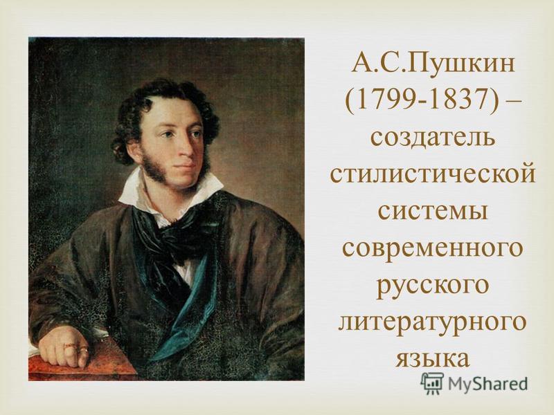 А. С. Пушкин (1799-1837) – создатель стилистической системы современного русского литературного языка