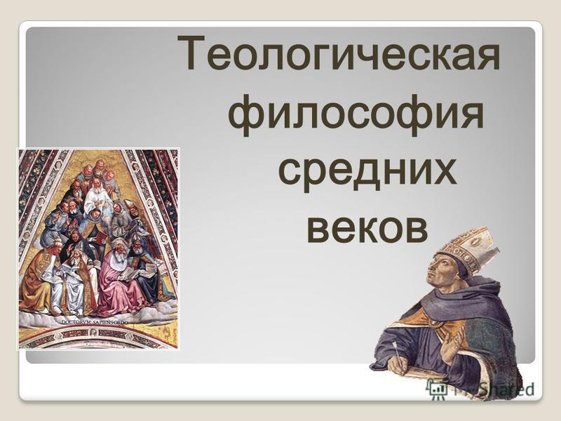 Теологическая философия средних веков