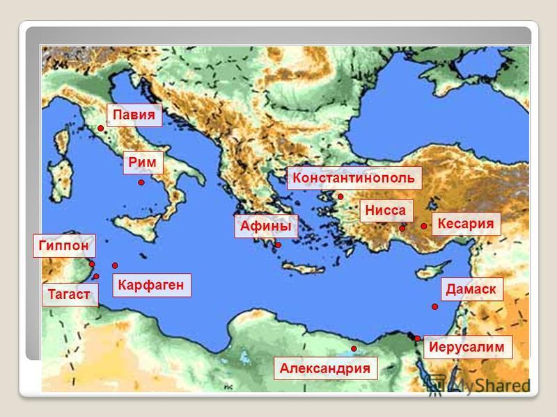 Нисса Афины Рим Александрия Иерусалим Карфаген Гиппон Кесария Константинополь Дамаск Тагаст Павия