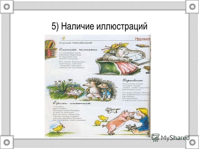 5) Наличие иллюстраций