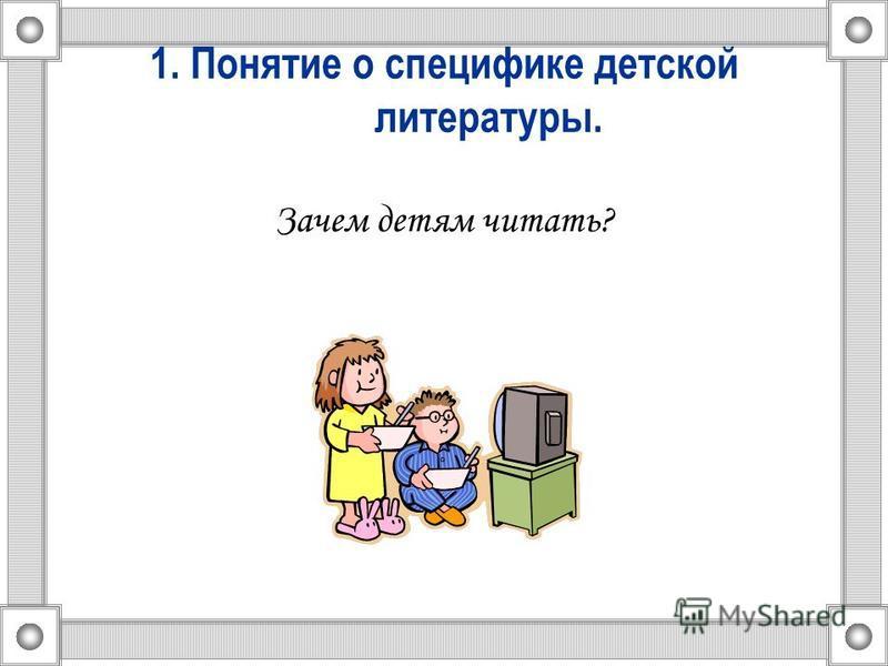1. Понятие о специфике детской литературы. Зачем детям читать?