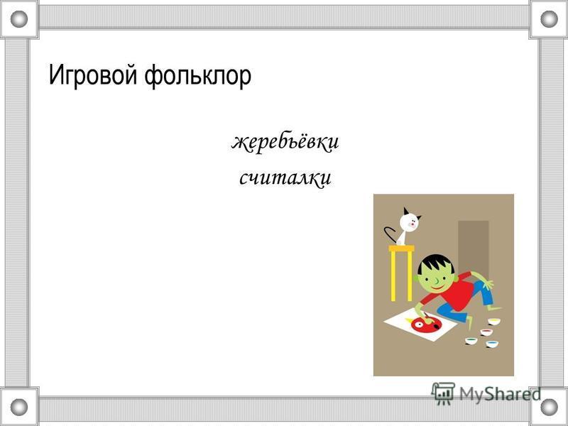 Игровой фольклор жеребьёвки считалки