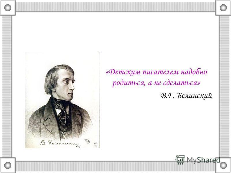 «Детским писателем надобно родиться, а не сделаться» В.Г. Белинский
