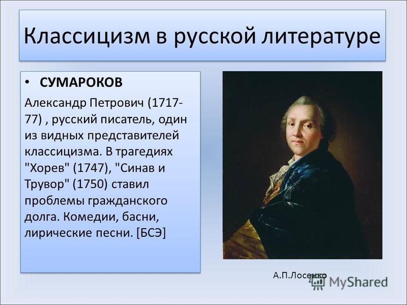 Классицизм в русской литературе СУМАРОКОВ Александр Петрович (1717- 77), русский писатель, один из видных представителей классицизма. В трагедиях