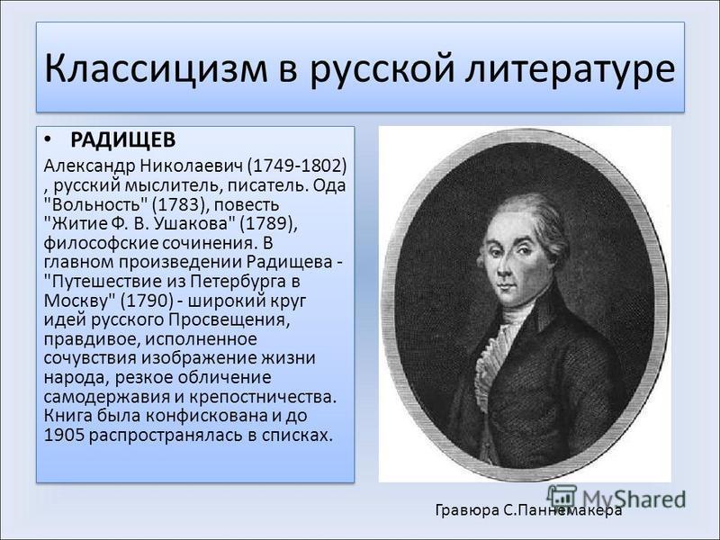 Классицизм в русской литературе РАДИЩЕВ Александр Николаевич (1749-1802), русский мыслитель, писатель. Ода