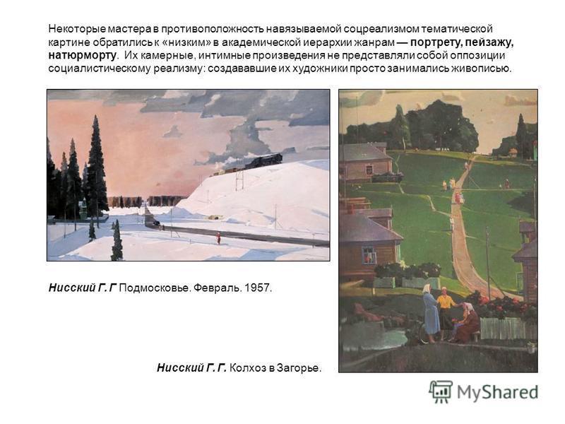 Некоторые мастера в противоположность навязываемой соцреализмом тематической картине обратились к «низким» в академической иерархии жанрам портрету, пейзажу, натюрморту. Их камерные, интимные произведения не представляли собой оппозиции социалистичес