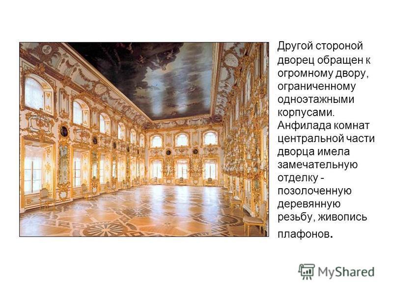 Другой стороной дворец обращен к огромному двору, ограниченному одноэтажными корпусами. Анфилада комнат центральной части дворца имела замечательную отделку - позолоченную деревянную резьбу, живопись плафонов.