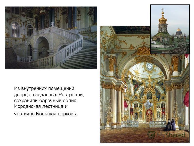 Из внутренних помещений дворца, созданных Растрелли, сохранили барочный облик Иорданская лестница и частично Большая церковь.