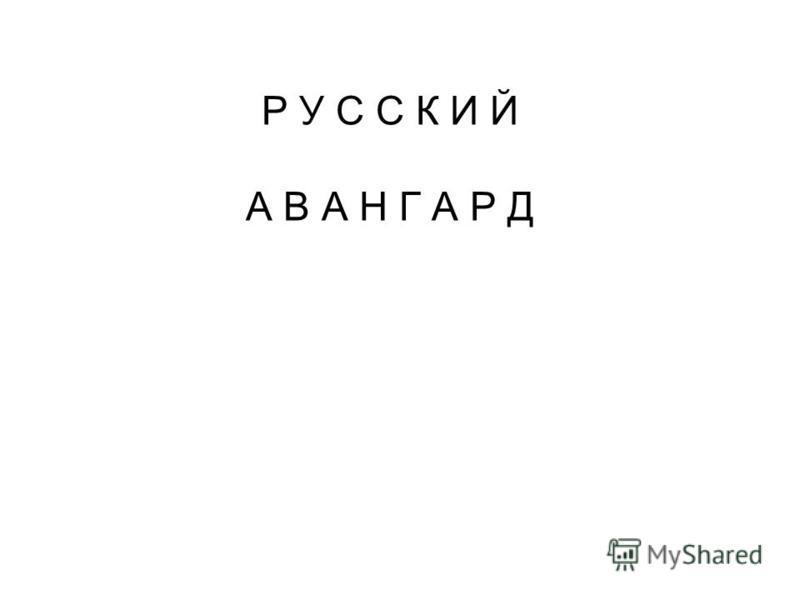Р У С С К И Й А В А Н Г А Р Д