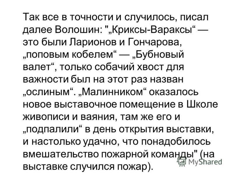 Так все в точности и случилось, писал далее Волошин: