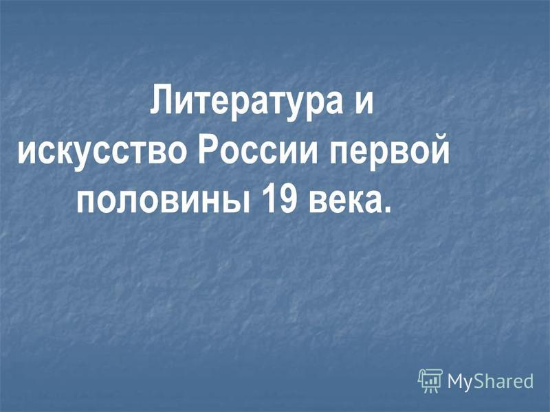 Литература и искусство России первой половины 19 века.