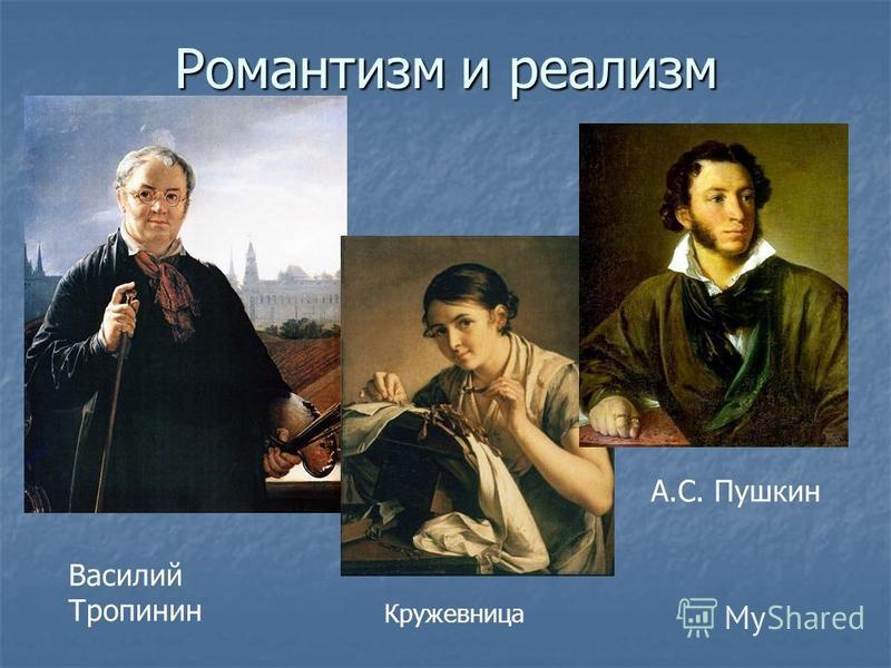 Романтизм и реализм Василий Тропинин Кружевница А.С. Пушкин