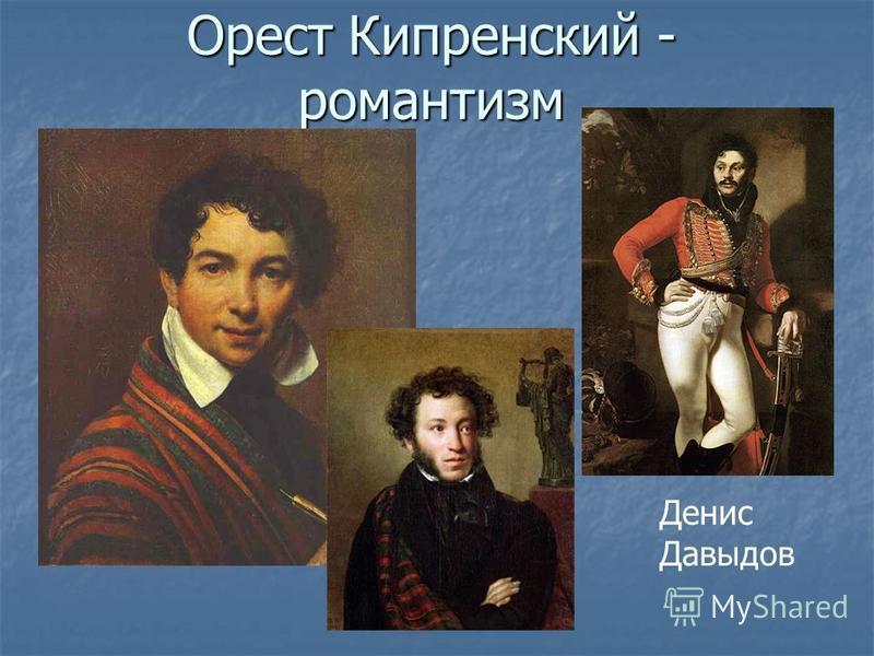 Орест Кипренский - романтизм Денис Давыдов