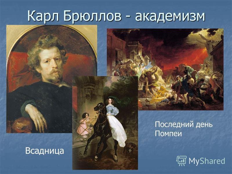 Карл Брюллов - академизм Всадница Последний день Помпеи