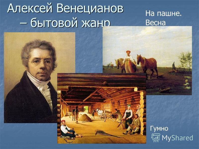 Алексей Венецианов – бытовой жанр На пашне. Весна Гумно