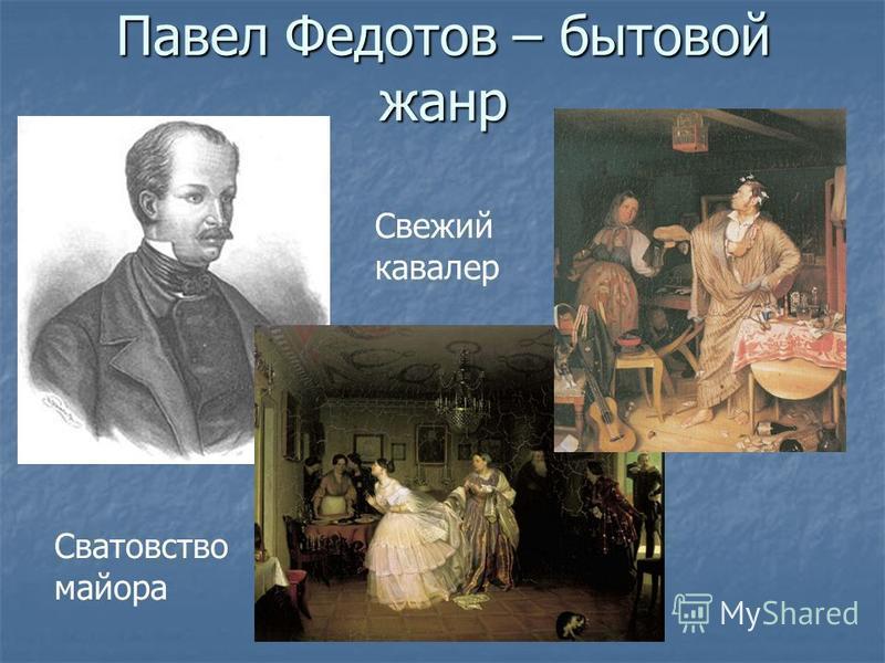 Павел Федотов – бытовой жанр Сватовство майора Свежий кавалер
