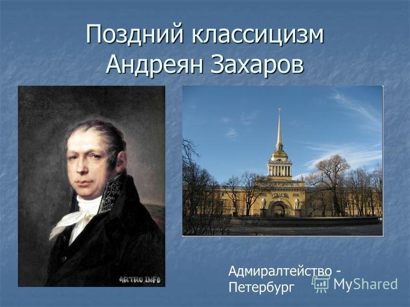 Поздний классицизм Андреян Захаров Адмиралтейство - Петербург