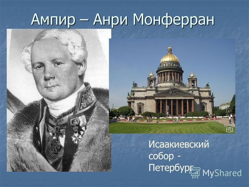 Ампир – Анри Монферран Исаакиевский собор - Петербург