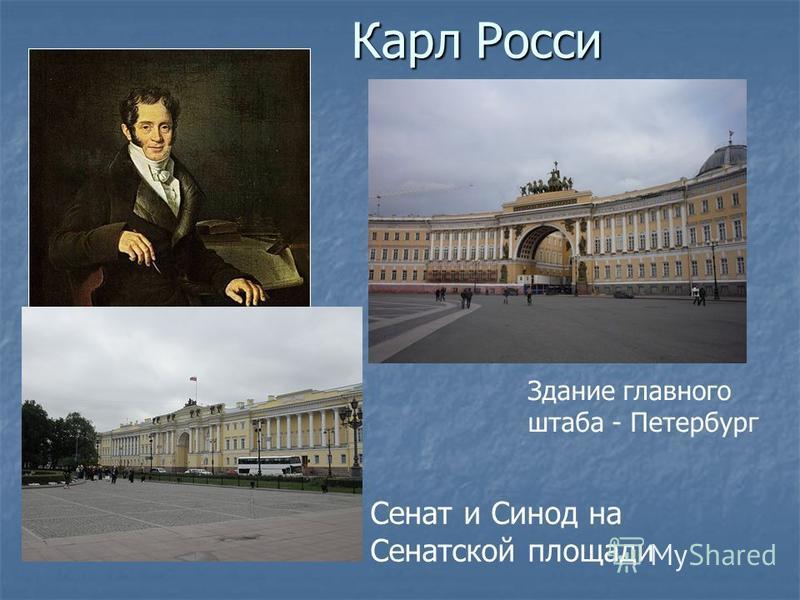 Карл Росси Здание главного штаба - Петербург Сенат и Синод на Сенатской площади