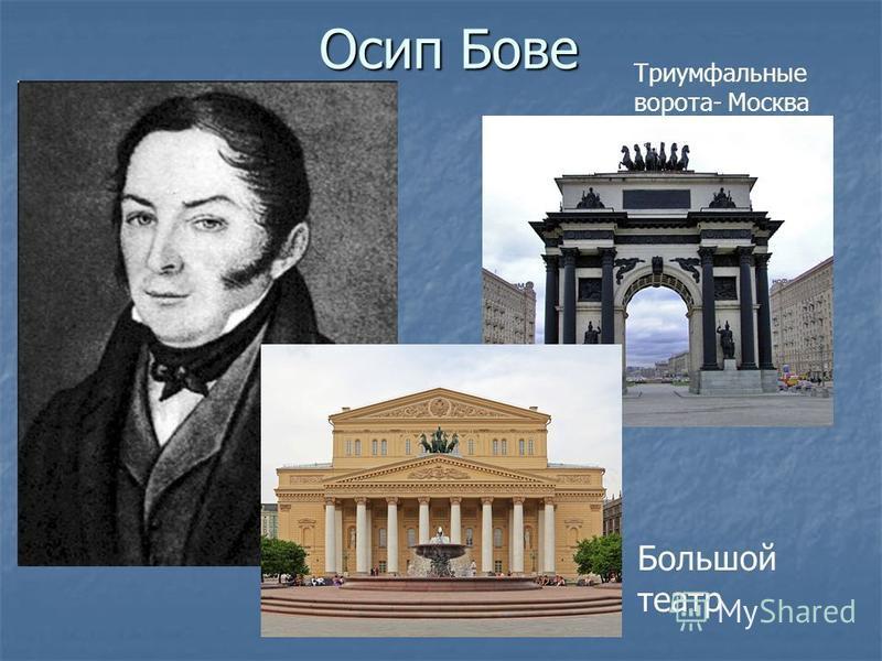 Осип Бове Триумфальные ворота- Москва Большой театр