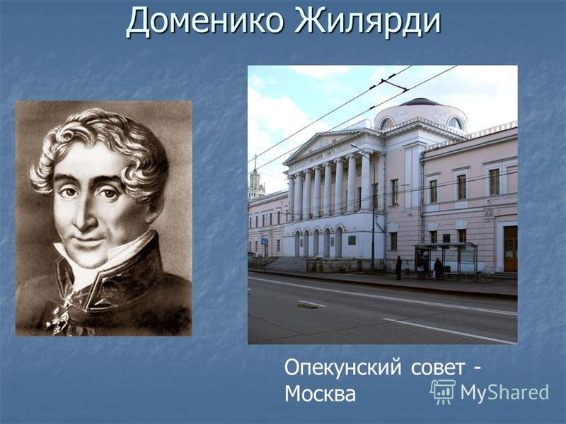 Доменико Жилярди Опекунский совет - Москва