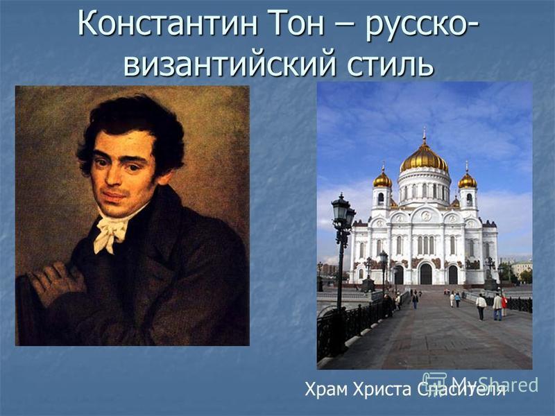 Константин Тон – русско- византийский стиль Храм Христа Спасителя