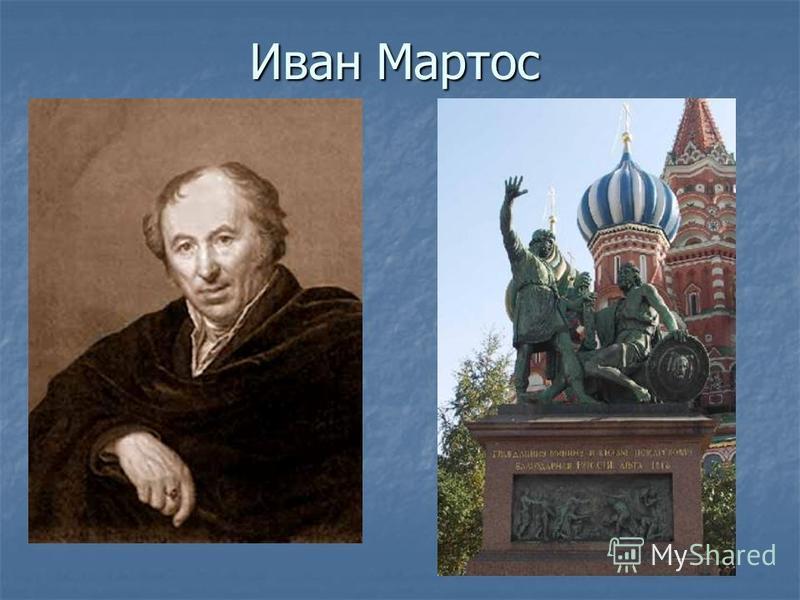 Иван Мартос