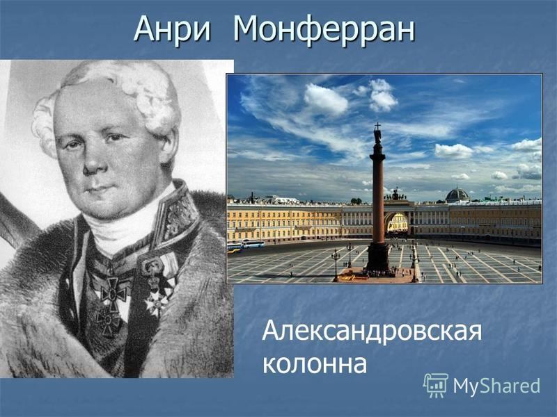 Анри Монферран Александровская колонна