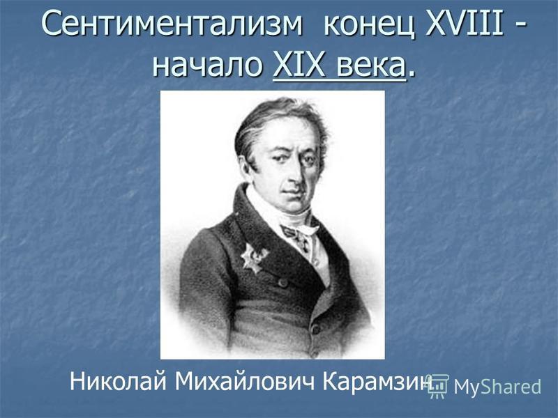 Сентиментализм конец XVIII - начало XIX века. Николай Михайлович Карамзин