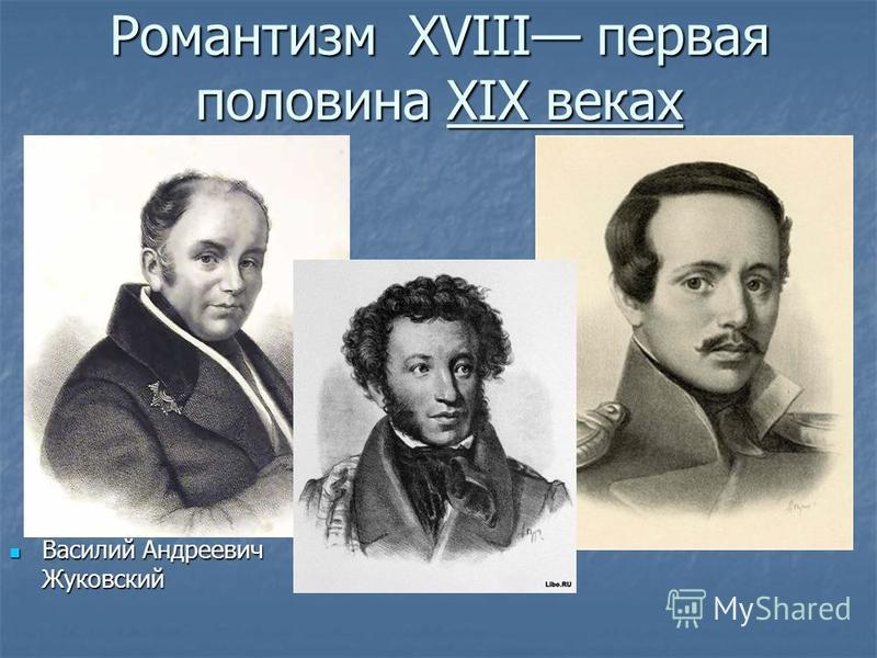 Романтизм XVIII первая половина XIX веках Василий Андреевич Жуковский Василий Андреевич Жуковский