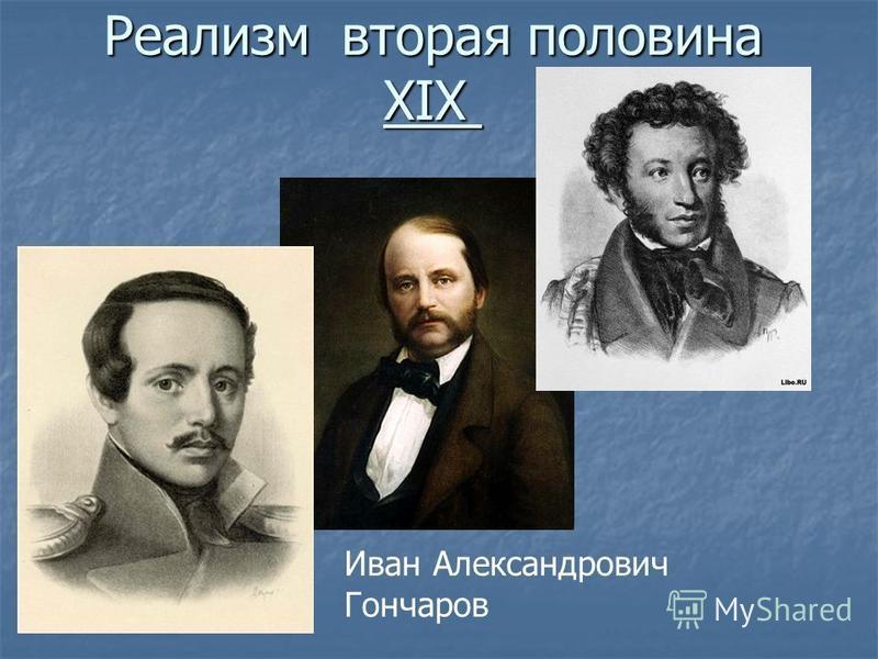 Реализм вторая половина XIX Реализм вторая половина XIX Иван Александрович Гончаров