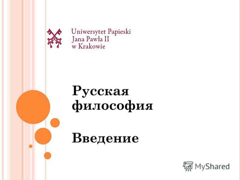 Русская философия Введение
